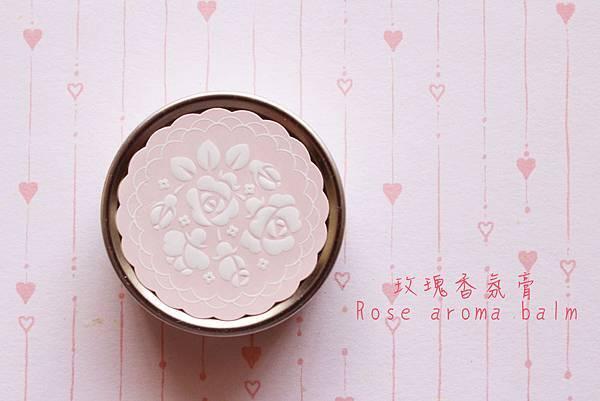 玫瑰香氛膏
