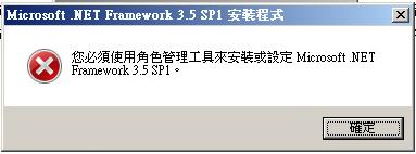 您必須使用角色管理工具來安裝或設定 microsoft .net framework 3.5