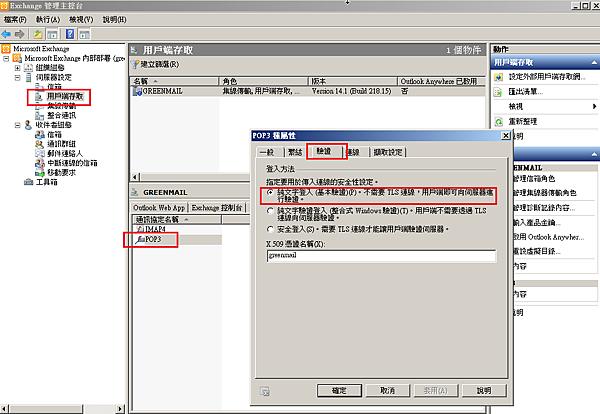 開啟exchange 2010 pop3服務