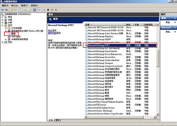 ex2010.pop3.service