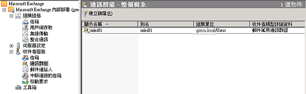 exchange aliases forward