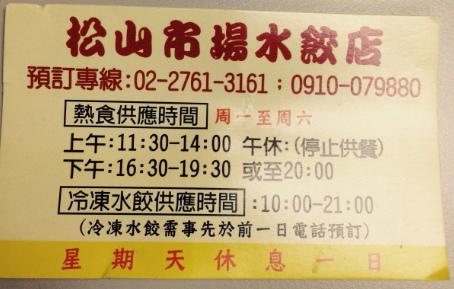 松山市場水餃