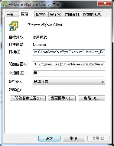 vmware vsphere client us english