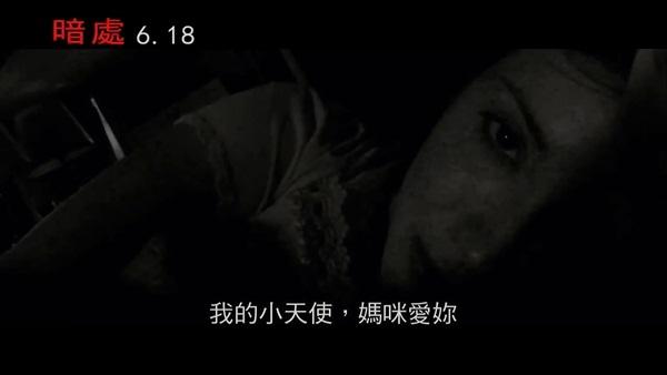 【暗處】官方中文預告-【控制】作者又一小說改編,莎莉賽隆主演 (618 揭開真相).mp4_20150624_193320.327