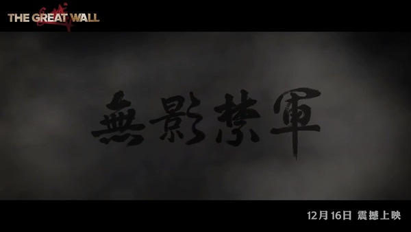 The Great Wall Trailer-All張藝謀【長城】超長版預告.mp4_20170118_095059.895.jpg