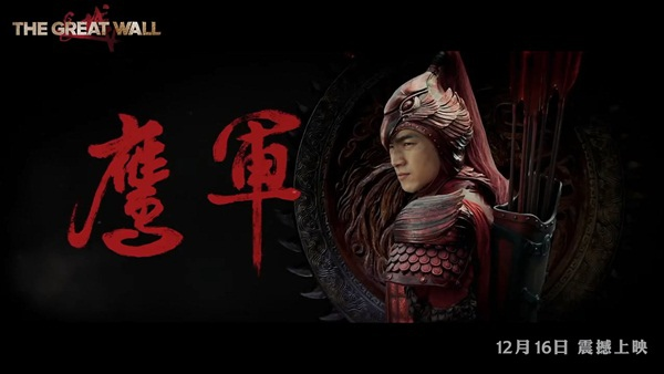 The Great Wall Trailer-All張藝謀【長城】超長版預告.mp4_20170118_095213.063.jpg