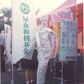 民國87年11月支持家暴法之簽名活動.jpg