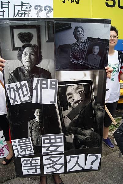 2011慰安婦抗議