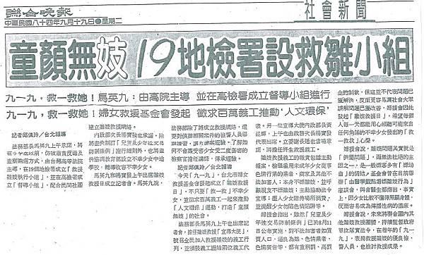 919記者會報導