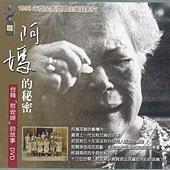 阿嬤的故事DVD.JPG