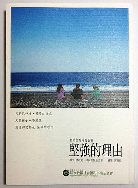 獻給台灣阿嬤的書-堅強的理由