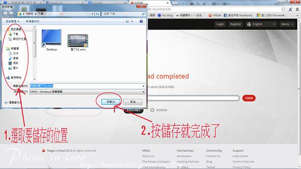 雲端硬碟影片下載步驟3