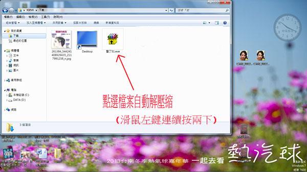 雲端硬碟檔案下載步驟6