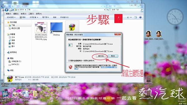 雲端硬碟檔案下載步驟7