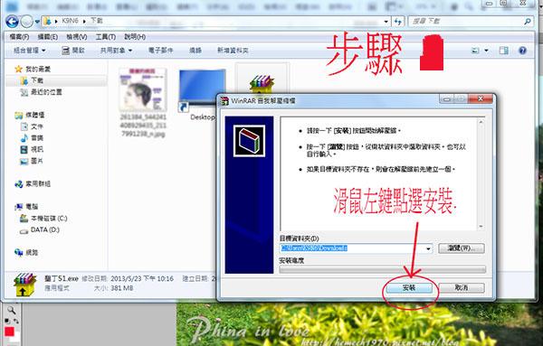 雲端硬碟檔案下載步驟8