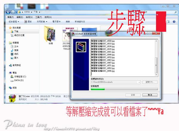雲端硬碟檔案下載步驟9
