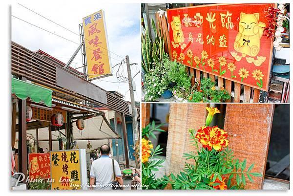 寶來風味餐館1.jpg