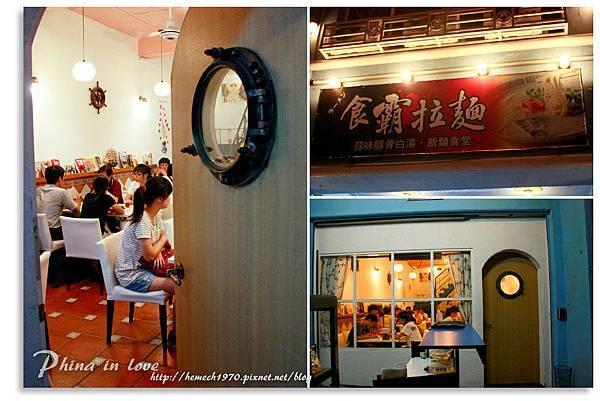 食霸拉麵用餐環境2.jpg