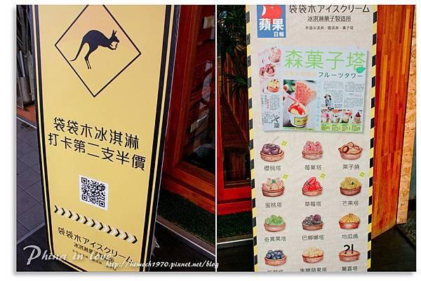 袋袋木冰淇淋菓子製造所5.jpg