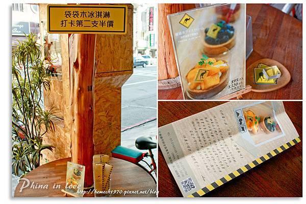 袋袋木冰淇淋菓子製造所3.jpg