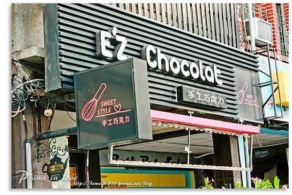 EZ巧克力20140626_097.jpg