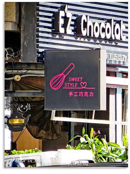 EZ巧克力20140626_140.jpg
