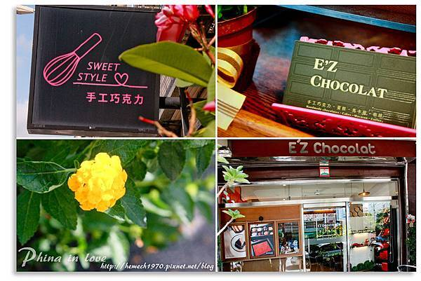 EZchocolat巧克力2.jpg