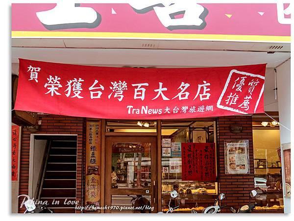 高雄全喜蛋糕20140717001.jpg
