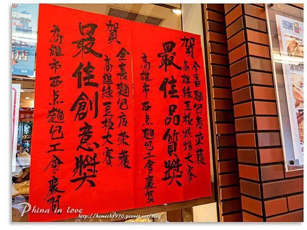 高雄全喜蛋糕20140717005.jpg