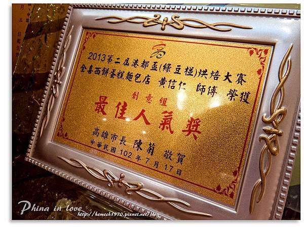 高雄全喜蛋糕20140717006.jpg