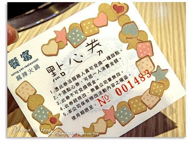 饗宴麻辣火鍋079.jpg