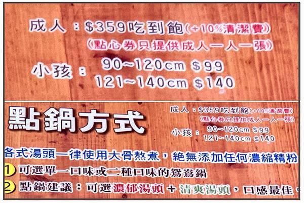 饗宴麻辣火鍋-拼圖18.jpg