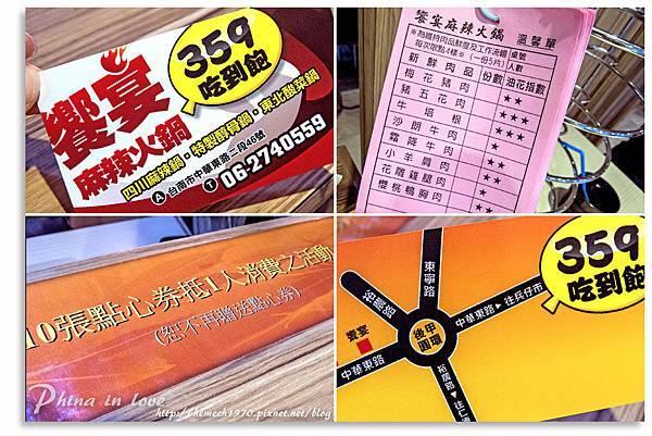 饗宴麻辣火鍋-拼圖19.jpg
