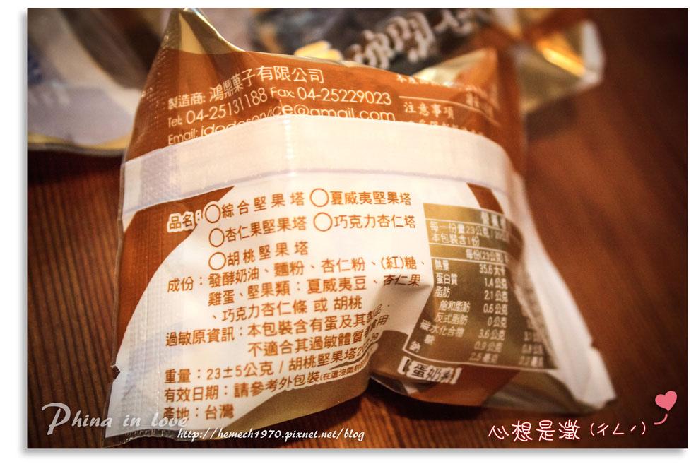 20140725豆你開心繽紛堅果塔 (20) 拷貝.jpg