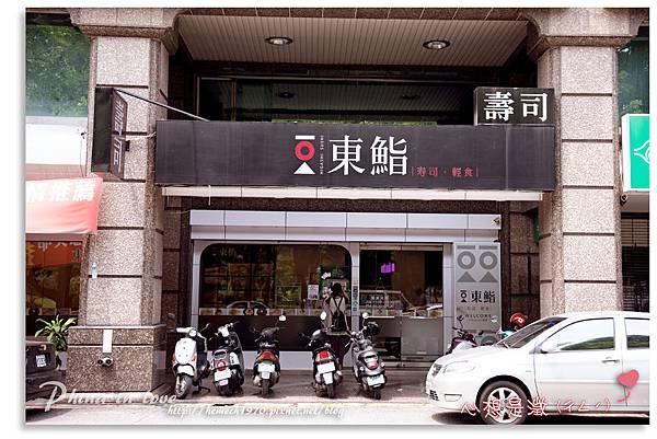東鮨壽司D (2).jpg