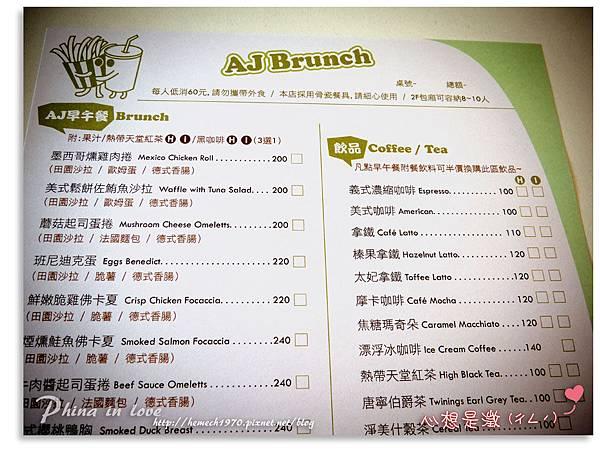 AJ早午餐價目表2.jpg