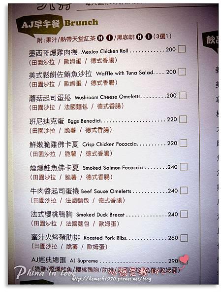 AJ早午餐價目表4.jpg