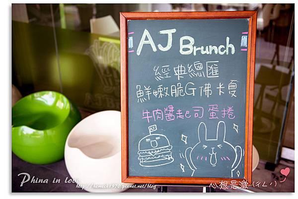 AJ早午餐環境外觀03.jpg