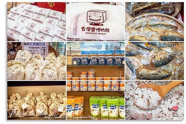 台灣鹽博物館商店2.jpg