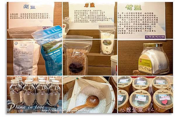 台灣鹽博物館商店3.jpg