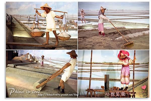 台灣鹽博物館台灣鹽史1.jpg