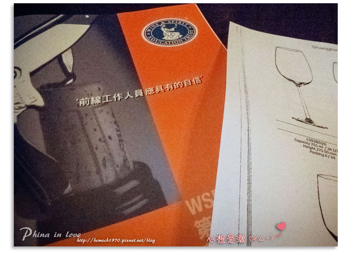 WSET國際品酒認證課程3.jpg