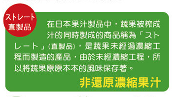 FireShot Capture 112 - Gold-Pak 信州 安曇野野菜汁(食鹽無添加)190g_30入 I 日_ - https___tw.mall.yahoo.com_item_Gol.Jpg