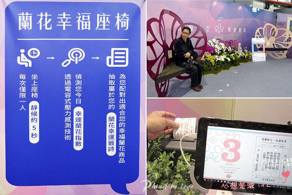 2017台灣國際蘭展未來館 (3).jpg