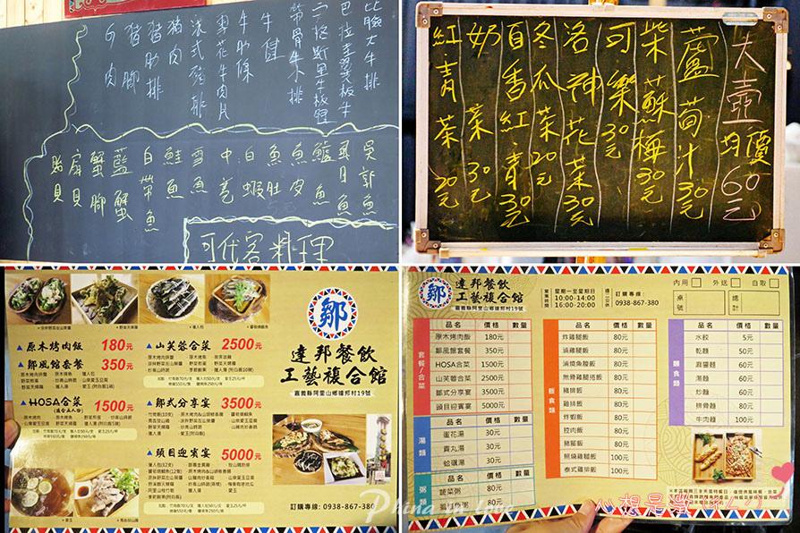 3達邦部落鄒風館部落餐廳041 拷貝.jpg