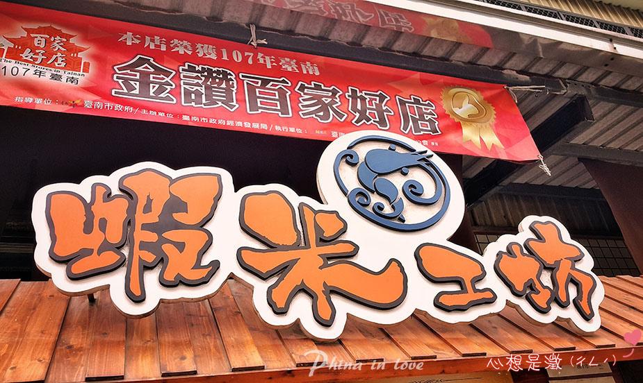 蝦米工坊蝦餅河童仙 菓愛心公益包0028.jpg