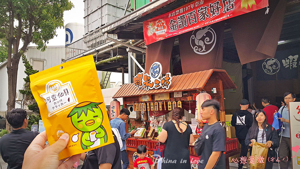 蝦米工坊蝦餅河童仙 菓愛心公益包0053.jpg