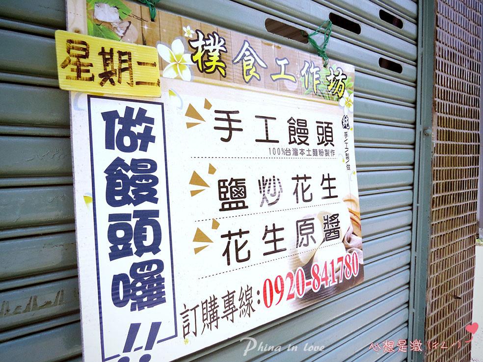 5-樸食工作坊001.jpg