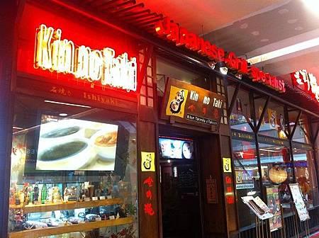 【食】印尼雅加達★King no Taki日式餐廳★PONDOK INDAH Mall