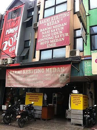 【食】印尼雅加達★Bakmi Keriting MEDAN★華人麵館
